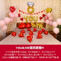 结婚气球装饰浪漫情人节求婚布置婚庆婚房婚礼节庆饰品铝膜气球套餐