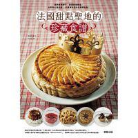 【预售】法国甜点圣地的珍藏食谱:经典家传配方、节庆宴会专用