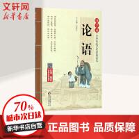 论语 北京教育出版社