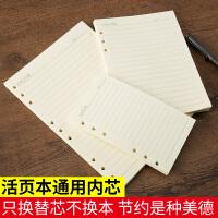 通用活页笔记本替芯6孔A5活页纸记事本活页本替换内页内芯B59孔