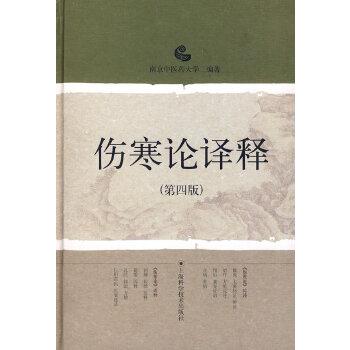 伤寒论译释(第四版)