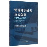 管道科学研究论文选集(2009-2013)