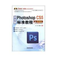 【二手书8成新】中文版Photoshop CS 5标准教程(含盘) 杨雁,翟晓男 9787113139544