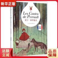 夏尔 佩罗童话:LES CONTES DE PERRAULT(法文原版) 夏尔・佩罗 9787201100296 天津
