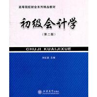 (教)初级会计学(第二版)(刘红岩)