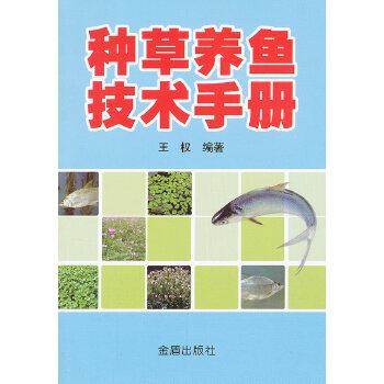 种草养鱼技术手册