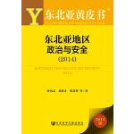 东北亚黄皮书:东北亚地区政治与安全(2014)