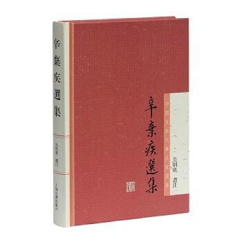 辛弃疾选集 上海古籍出版