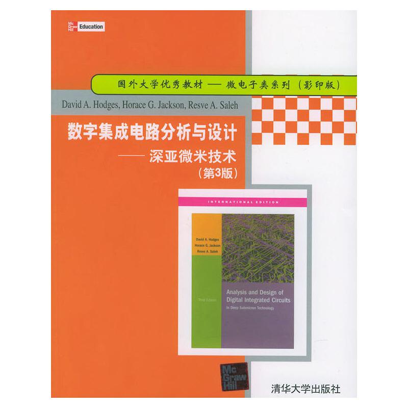 数字集成电路分析与设计(深亚微米技术第3版影印版)/国外大学优秀教材