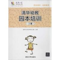清华幼教园本培训(上) 清华大学出版社