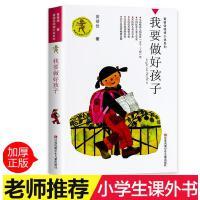 我要做个好孩子 我是升旗手作者黄蓓佳的书倾情小说系列 7-8-9-10-11-12岁少儿幼儿儿童文学读物童书 新华正版书