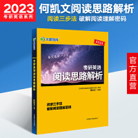 【官方正版】何凯文阅读2021考研英语阅读理解 文都考研英语 何凯文2021考研英语阅读思路解析 考研英语阅读理解真题解析 考研英语阅读