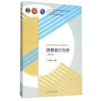 【二手书8成新】消费者行为学 (第三版)符国群 高等教育出版社