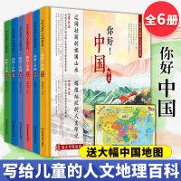 你好中国写给儿童的人文地理百科(函套书共6册)精装套装 格林图书 少儿科普 儿童3-6-9-12岁少儿百科历史全书 儿
