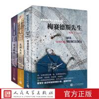 官方正版 梅赛德斯先生三部曲 套装共3册 先到先得 警戒解除 梅赛德斯先生 人民文学出版社