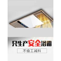 【支持礼品卡】浴霸风暖集成吊顶三合一嵌入式浴室卫生间暖风机灯空调型 m7u
