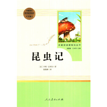 昆虫记(统编语文教材配套阅读八年级上册)
