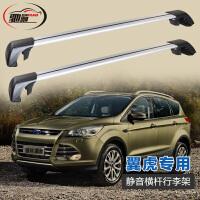 福特翼虎撼路者改装全景天窗车顶行李架横杆铝合金静音杆 汽车用品