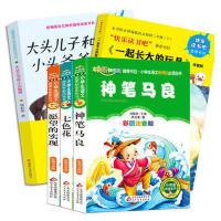 神笔马良注音+七色花+愿望的实现+一起长大的玩具+大头儿子和小头爸爸全五册快乐读书吧二年级下册儿童文学 小学生课外阅读小书虫