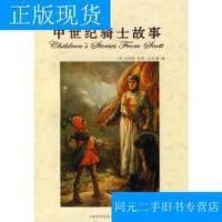 【二手旧书九成新】中世纪骑士故事 /司各特 上海科学技术文献出版社