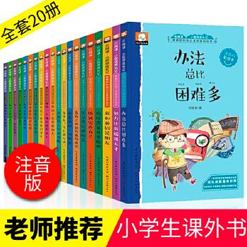拼音读物一年级经典全套20册做最好的自己爸妈不是我佣人一年级必读经典