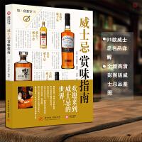 威士忌赏味指南 威士忌书 EI出版社 著 91款威士忌名品详解 解读世界五原产国威士忌特点 苏格兰威士忌品鉴入门工具书