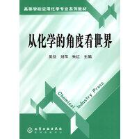 【二手书8成新】从化学的角度看世界 吴旦 刘萍 朱红 9787502577995