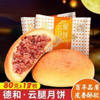 云南特产滇式酥皮火腿月饼80gx12枚 中秋糕点酥饼非广式粤式月饼礼盒