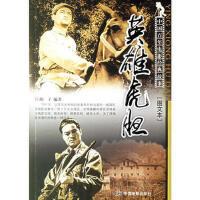 中国百年电影经典故事-英雄虎胆(单色) 胡子 9787106024345
