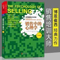 LZ销售中的心理学 白金版 销售培训大师博恩・崔西经典力作 销售技巧 营销售社会心理学 心理学与生活入门基础书籍 心里