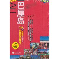 【二手旧书96成新】乐游全球-巴厘岛 实业之日本社海外版编辑部编 9787563735327 旅游教育出版社