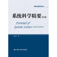 系统科学精要(第4版)(研究生教学用书) 9787300232898 苗东升 中国人民大学出版社
