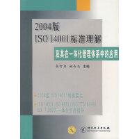 2004版ISO14001标准理解及其在一体化管理体系中的应用