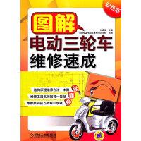 图解电动三轮车维修速成(第2版)