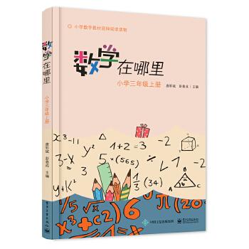 三年级上册(pdf+txt+epub+azw3+mobi电子书在线阅读下载)