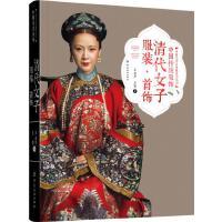 中国传统服饰 清代女子服装・首饰