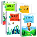 法布尔科学名著系列:天空记+昆虫记+大地记+植物记(套装共4册)