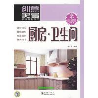 创意家居百科系列丛书 厨房 卫生间 李江军