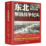 东北解放战争纪实 中国战争历史书籍 东北解放战争纪实是铭记东北解放战争这段历史的历史教材 东北解放战争各个斗争史