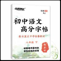 名师特攻 初中语文高分字帖 八年级下册 RJ人教版 衡水体 2019新版