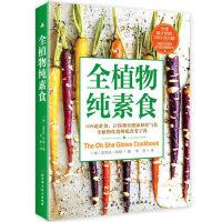正版 全植物纯素食 书 109道素食让你拥有健康和好气色健康素食菜谱大全 素食斋菜菜谱 家常素食菜谱食谱 养生菜谱书籍