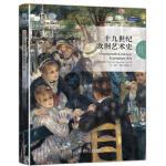 十九世纪欧洲艺术史 Petra ten-Doesschate Chu 北京大学出版社