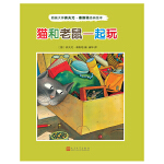 插画大师弗夫尤・泰斯塔经典绘本:猫和老鼠一起玩