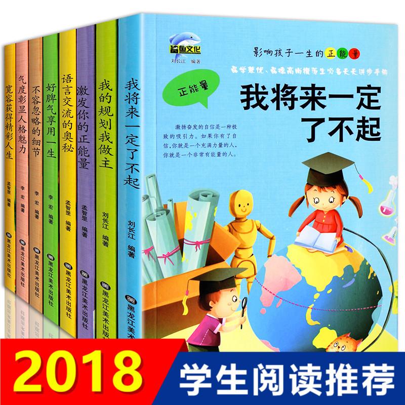 全8册影响孩子一生的正能量 我将来一定了不起 6-9-12周岁儿童书籍 小学生课外阅读书籍三至六年级 四年级课外书必读 老师推荐儿童文学故事书籍 儿童励志小说 正能量爆棚