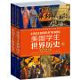 美国学生世界历史(英汉双语版)(上下册)