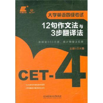 大学英语四级考试12句作文法与3步翻译法( 货号:756825182)