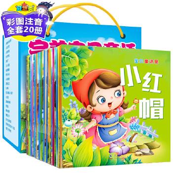 童话故事书宝宝365夜睡前故事幼儿园中班绘本3-9岁漫画连环画图书籍