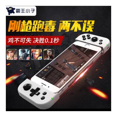 霸王小子蓝牙无线吃鸡神器绝地求生刺激战场游戏手柄适用苹果手机
