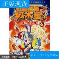 【二手旧书九成新】虹猫蓝兔与阿木星:马三娘外传6 无笔记 /不详 少年儿童出版社