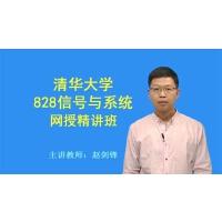 2021年清华大学828信号与系统网授精讲班【教材精讲+考研真题串讲】【资料】